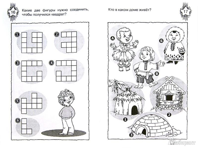 Иллюстрация 1 из 11 для Логические игры и головоломки для сообразительных - Сергей Гордиенко | Лабиринт - книги. Источник: Лабиринт