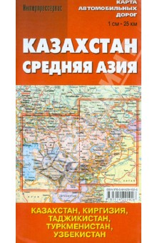 Карта автомобильных дорог Казахстан. Средняя АзияАтласы и карты мира<br>Карта автомобильных дорог Казахстан. Средняя Азия<br>Казахстан, Киргизия, Таджикистан, Туркменистан, Узбекистан.<br>Масштаб: 1 см = 25 км.<br>