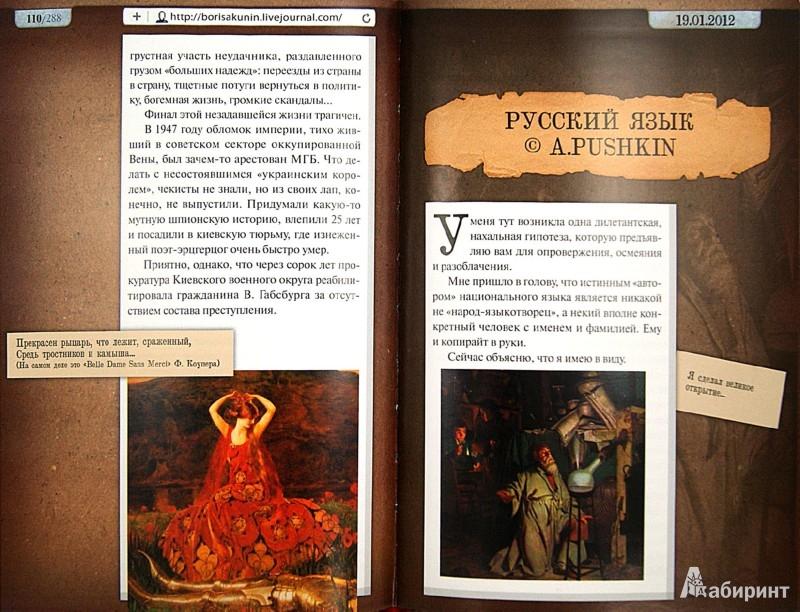 Иллюстрация 1 из 15 для Настоящая принцесса и другие сюжеты - Борис Акунин | Лабиринт - книги. Источник: Лабиринт