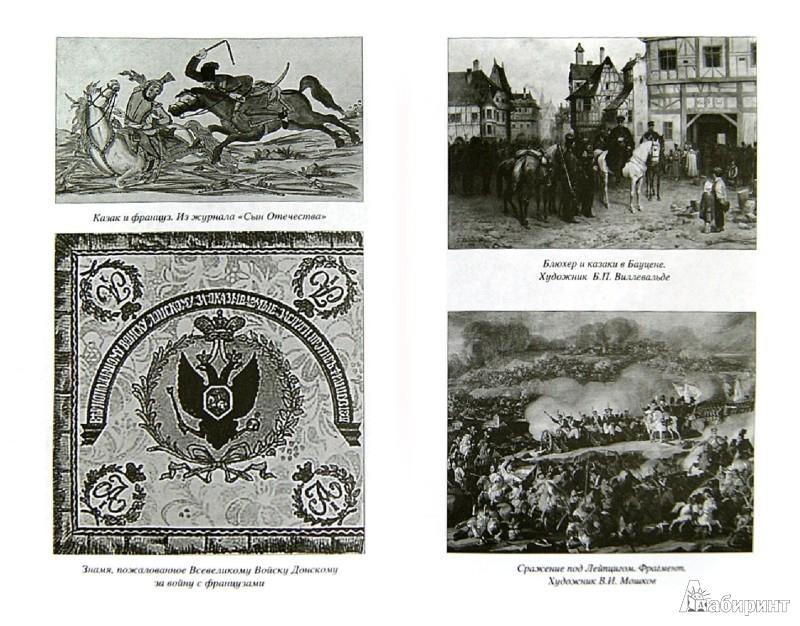 Иллюстрация 1 из 6 для Казаки против Наполеона. От Дона до Парижа - Андрей Венков | Лабиринт - книги. Источник: Лабиринт