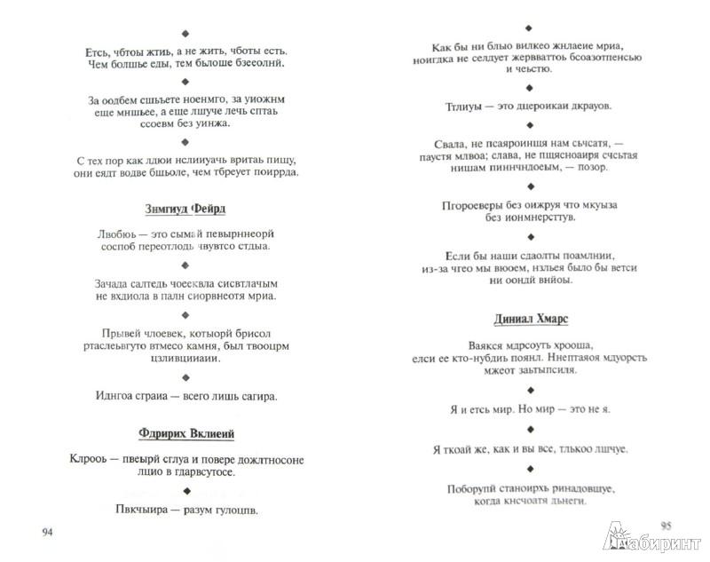 Иллюстрация 1 из 6 для Прокачай мозг методом британских ученых | Лабиринт - книги. Источник: Лабиринт