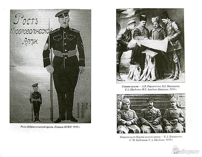 Иллюстрация 1 из 14 для Вооруженные силы Юга России - Антон Деникин   Лабиринт - книги. Источник: Лабиринт