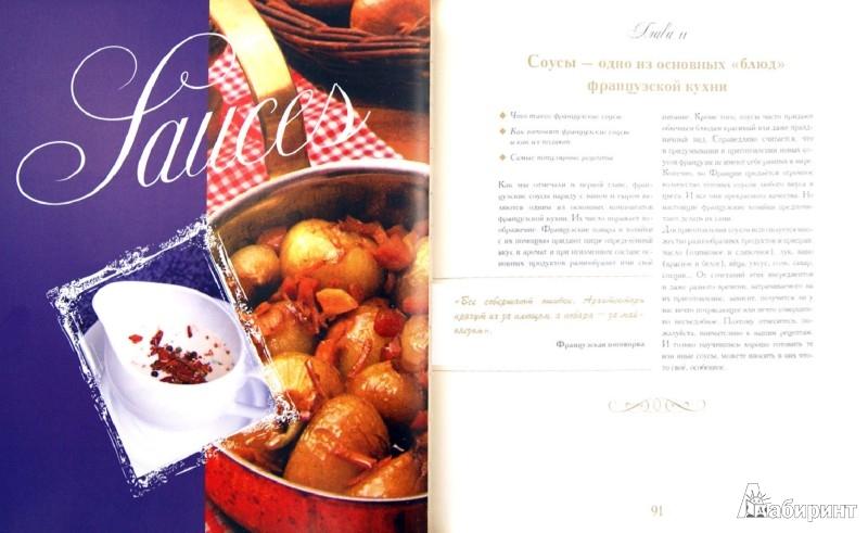 Иллюстрация 1 из 42 для Bon appetit! Удивительный мир французской кухни - Наталья Караванова   Лабиринт - книги. Источник: Лабиринт