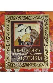 Шедевры японской лирики о любвиКлассическая зарубежная поэзия<br>В издании представлен сборник классических японских танка, составленный в 1235 году Фудзивара-но Тэйка, а также произведения одного из величайших гениев японского искусства Кацусики Хокусая (1760 - 1849), художника укиё-э, иллюстратора, гравера, писателя, творившего под множеством псевдонимов.<br>Издание адресовано широкому кругу читателей.<br>