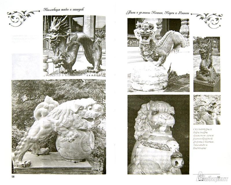 Иллюстрация 1 из 19 для Боги и демоны Китая, Кореи и Японии - Александр Колтыпин | Лабиринт - книги. Источник: Лабиринт