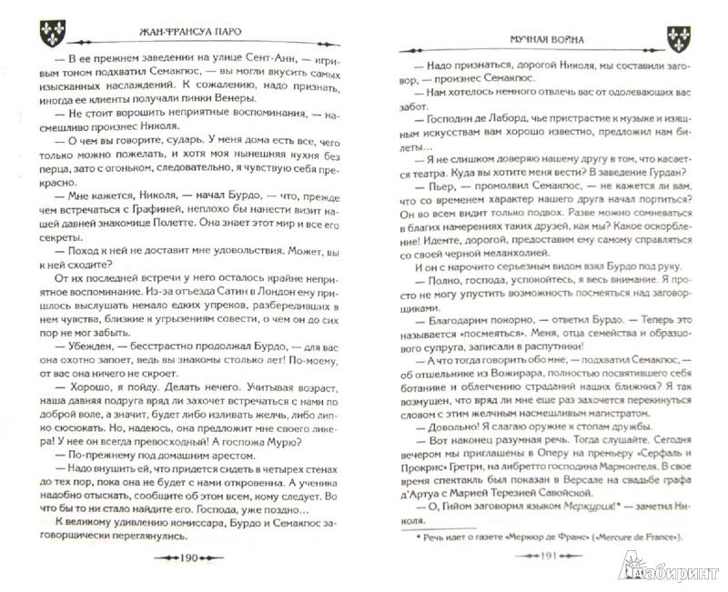 Иллюстрация 1 из 26 для Мучная война - Жан-Франсуа Паро   Лабиринт - книги. Источник: Лабиринт