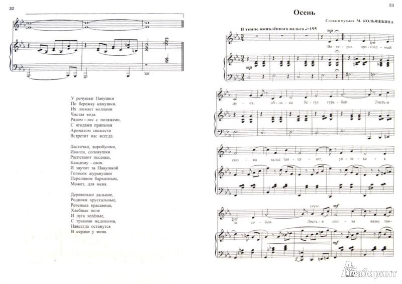 Иллюстрация 1 из 4 для Детство милое, детство родное: песни для детей в сопровождении фортепиано - Михаил Кольяшкин | Лабиринт - книги. Источник: Лабиринт