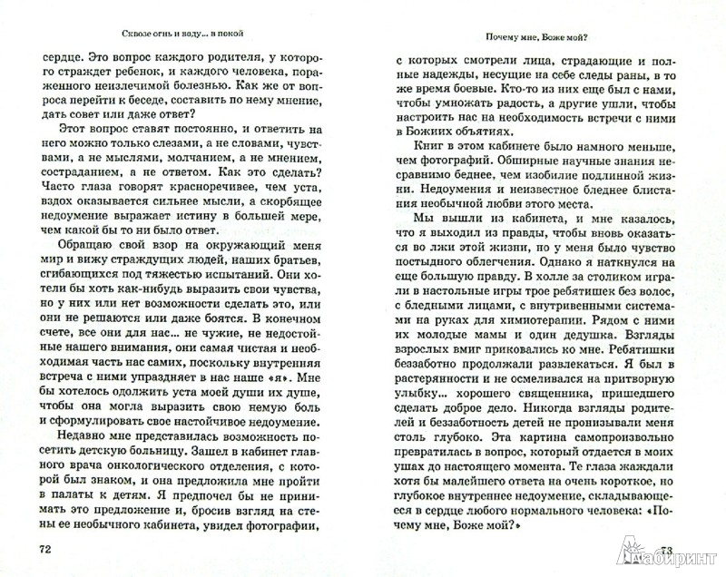 Иллюстрация 1 из 11 для Там, где не видно Бога - Митрополит Месогейский и Лавреотикийский Николай   Лабиринт - книги. Источник: Лабиринт