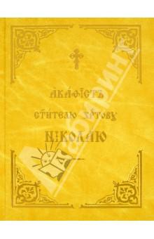 Акафист Николаю Чудотворцу святителю Христову