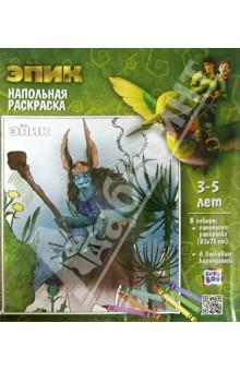 "Напольная раскраска ""Мандрейк. ЭПИК"" (49657)"