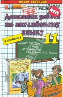 Английский язык. 11 класс. Домашняя работа к учебнику М.З. Биболетовой и др.