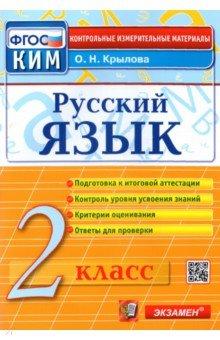Русский язык. 2 класс. Контрольные измерительные материалы. ФГОС