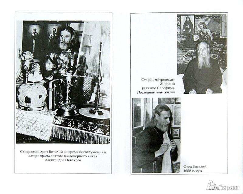 Иллюстрация 1 из 16 для О жизни схиархимандрита Виталия | Лабиринт - книги. Источник: Лабиринт