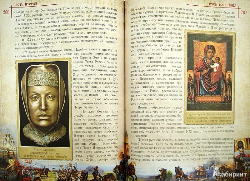 Иллюстрация 1 из 2 для Сказания о Земле Русской и о Святых Ее. В 2-х частях   Лабиринт - книги. Источник: Лабиринт