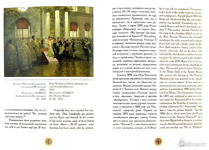 Иллюстрация 1 из 8 для Портрет Императора Николая II кисти Ильи Ефимовича Репина | Лабиринт - книги. Источник: Лабиринт