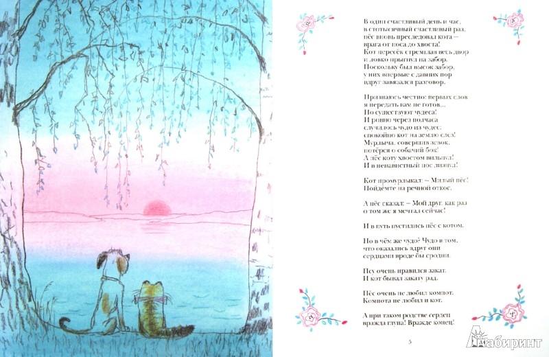 Иллюстрация 1 из 33 для Кот и Пёс - Татьяна Макарова   Лабиринт - книги. Источник: Лабиринт