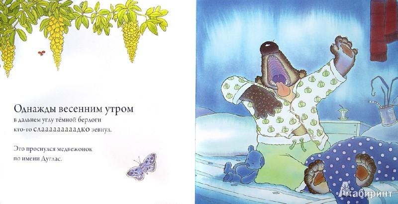 Иллюстрация 1 из 16 для С кем обняться медвежонку? - Дэвид Меллинг | Лабиринт - книги. Источник: Лабиринт
