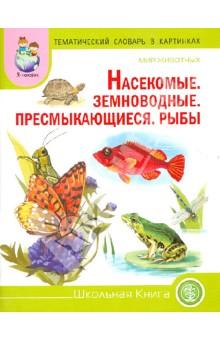 Тематический словарь в картинках. Мир животных. Насекомые. Земноводные. Пресмыкающиеся. Рыбы