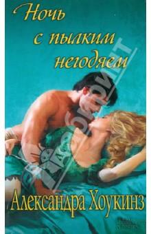 Ночь с пылким негодяемИсторический сентиментальный роман<br>Маркизу Сэйнтхиллу, прозванному порочным лордом, разбила сердце владелица самого знаменитого в городе борделя. Очаровательная мадам Венна в конце концов уступила его ухаживаниям, но свое лицо она тщательно скрывает под маской. Сэйнтхилл недоумевает: почему его возлюбленная так похожа на недавнюю знакомую, весьма скромную девушку? Какая же тайна объединяет порочную мадам Венну и благочестивую Кэтрин?..<br>