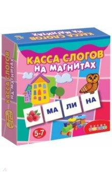 Касса слогов на магнитах (2558)Буквы на магнитах<br>Азбука представляет собой уже готовые к использованию, разрезанные карточки с приклеенными сзади магнитами, которые можно прикрепить на холодильник или магнитную доску. Игра учит читать по слогам, составлять слова из слогов, находить недостающие слоги, развивает наблюдательность, внимание, обогащает словарный запас и может стать прекрасным методическим пособием как для родителей, так и для воспитателей.<br>В наборе 96 карточек.<br>Рекомендовано для детей 5-7 лет.<br>Материалы: бумага, картон.<br>Сделано в России.<br>