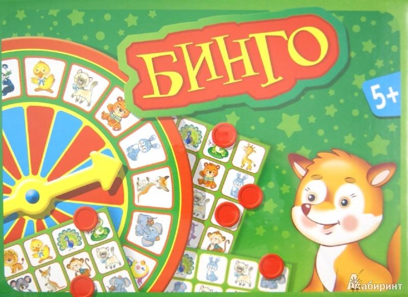 Иллюстрация 1 из 18 для Бинго (2547) | Лабиринт - игрушки. Источник: Лабиринт