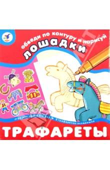 Лошадки (2203)