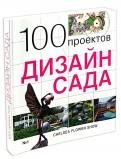 100 проектов. Дизайн сада