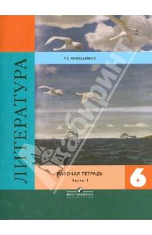Литература. 6 класс. Рабочая тетрадь в 2-х частях. Часть 1