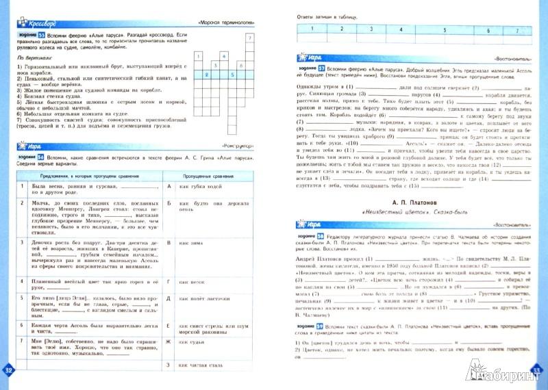 Гдз по литературе 6 класса 1 часть ахмадулина