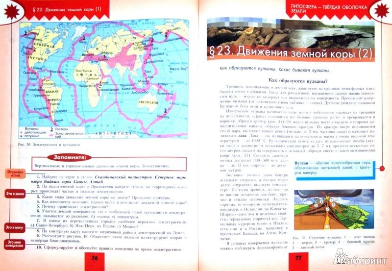 География 5-6 Класс Полярная Звезда Рабочая Тетрадь скачать