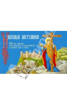 Бакулина Ирина Владимировна Небесные заступники. Жития святых для девочек и мальчиков, а также пап и мам