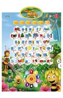 """Электронная игра-плакат """"Азбука"""" (6569GT) от Лабиринт"""