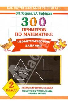 Математика. 2 класс. 300 примеров по математике. Геометрические задания
