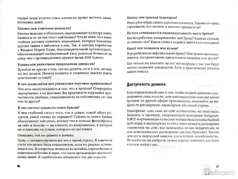 Иллюстрация 1 из 24 для Дизайн для души, бизнес для денег. Ответы на самые распространенные вопросы - Дэвид Эйри   Лабиринт - книги. Источник: Лабиринт