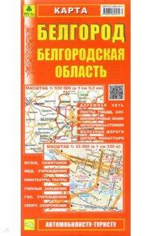 Карта. Белгород. Белгородская область