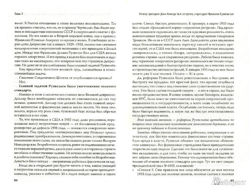 Иллюстрация 1 из 22 для Кризис. Как это делается - Николай Стариков | Лабиринт - книги. Источник: Лабиринт