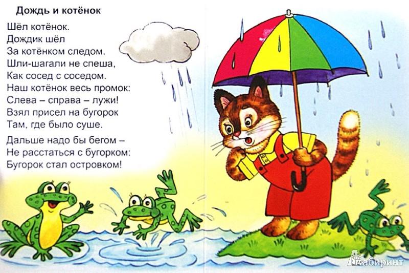 Иллюстрация 1 из 3 для Непоседа - Владимир Борисов   Лабиринт - книги. Источник: Лабиринт