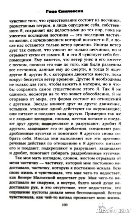 Иллюстрация 1 из 7 для Сестра Зигмунда Фрейда - Гоце Смилевски | Лабиринт - книги. Источник: Лабиринт
