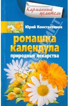 Ромашка, календула. Природные лекарстваКладовые природы<br>Ромашка обладает противовоспалительным, противосудорожным, противоаллергическим, желчегонным действием; снимает спазмы кишечника, способствует быстрому заживлению язвы желудка и двенадцатиперстной кишки. Растение обладает спазмолитическими, потогонными и ветрогонными свойствами. Настои ромашки полезны в виде полосканий при зубной боли. Растение применяется в косметологии и как наружное средство в виде припарок и промываний - при мокнущем лишае, при ранах, язвах, а также для изготовления клизм - при геморрое. Календула способна не только лечить легкие недомогания, но и восстанавливать здоровье при таких серьезных недугах, как сердечная недостаточность и злокачественные опухоли. Свежие или сушеные цветки добавляют в мясные и овощные супы. Из них готовят наливки и настойки. Цветки используются в пищевой промышленности при производстве маргарина, масла, сыра и других продуктов для окраски и ароматизации.<br>
