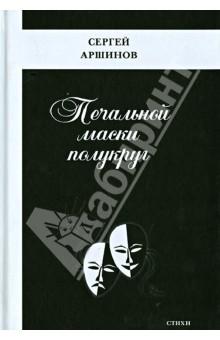 Печальной маски полукругСовременная отечественная поэзия<br>Печальной маски полукруг - сборник стихотворений, в котором явственно ощущается тонкая незримая нить, связующая автора с поэтическим наследием А. Блока, посвящения которому стоят в книге особняком, да и любимые персонажи в стихах Сергея Аршинова - Пьеро и Арлекины, а также поэты, похожие на марионеток, живущие в современном балаганчике. Элементы острой сатиры с довольно-таки жёстким и мрачным взглядом на окружающую действительность сочетаются с философским отношением к жизни и романтичностью любовной лирики автора. Жонглируя словами, он рисует читателю картину своего Храма Души, в котором есть место и воспоминаниям о Владимире Высоцком, Викторе Цое, Игоре Талькове, как, впрочем, и об обычных близких и родных поэту людях, и философским осмыслением жизни каждого из нас, и, конечно же, любви.<br>