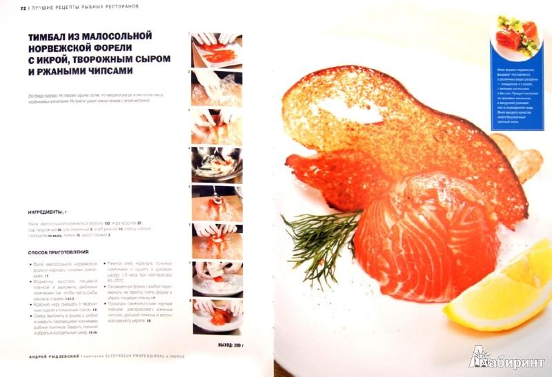 Иллюстрация 1 из 15 для Лучшие рецепты рыбных ресторанов | Лабиринт - книги. Источник: Лабиринт
