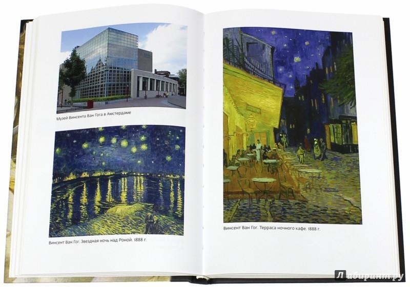 Иллюстрация 1 из 3 для Мост через бездну. Книга 2 - Паола Волкова   Лабиринт - книги. Источник: Лабиринт
