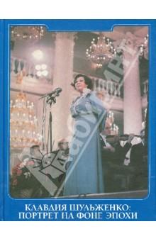 Клавдия Шульженко: портрет на фоне эпохи. Сборник материалов к 105-летию народной артистки СССР