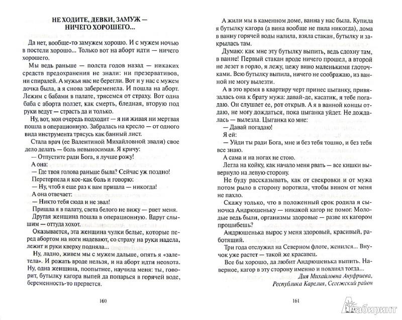 Иллюстрация 1 из 3 для Мешок историй. Трагикомическая жизнь российской глубинки | Лабиринт - книги. Источник: Лабиринт