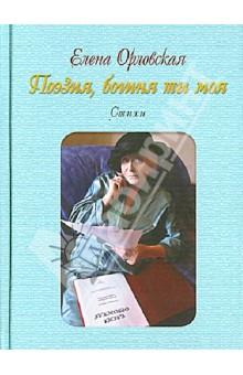 Поэзия, богиня ты мояСовременная отечественная поэзия<br>В сборник Елены Вацлавовны Орловской Поэзия, богиня ты моя вошли стихи о Родине, о красоте русской природы, о любви, верности, истинной дружбе, о смысле земного бытия. <br>В них - свое, искреннее, отношение к окружающему нас, такому прекрасному и такому противоречивому миру.<br>