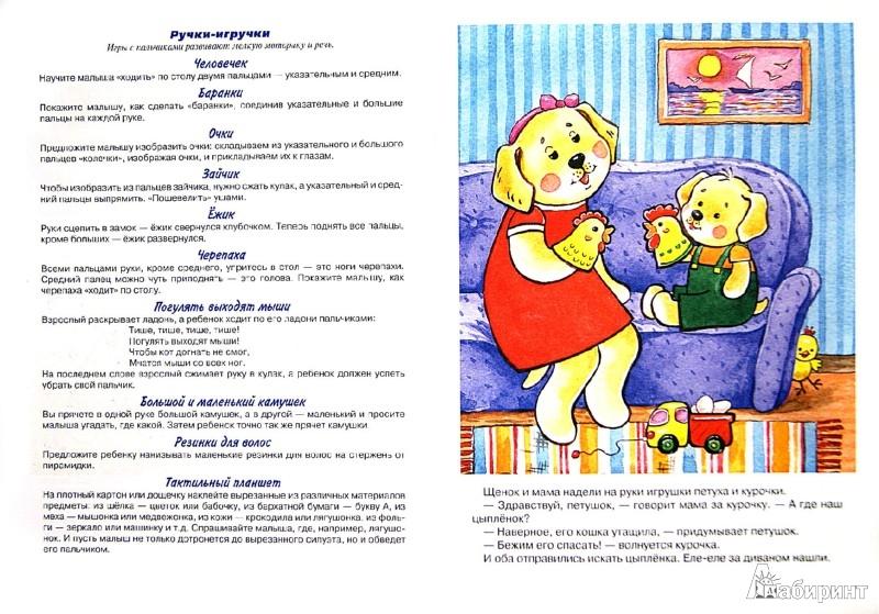 Иллюстрация 1 из 21 для Тритатушки. Игры с мамой на каждый день 2-4 года - Дарья Колдина | Лабиринт - книги. Источник: Лабиринт