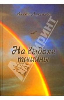 На выдохе тишиныСовременная отечественная поэзия<br>Вашему вниманию предлагается книга Анжелы Луженковой На выходе тишины, в которую вошли стихи.<br>