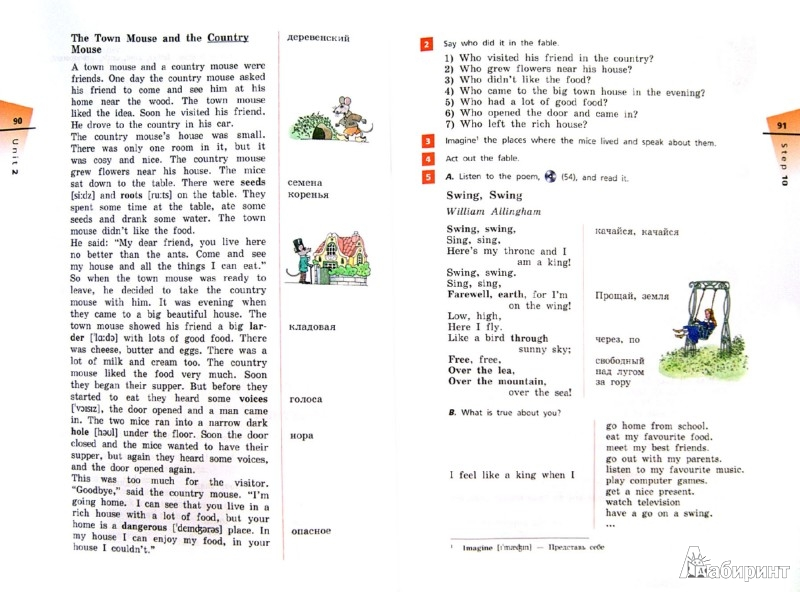 Решебник ГДЗ по Английскому языку 6 Класса Афанасьева Михеева