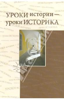 Уроки истории - уроки историка. Сборник статей к 80-летию профессора Ю.Д. Марголиса (1930-1996)