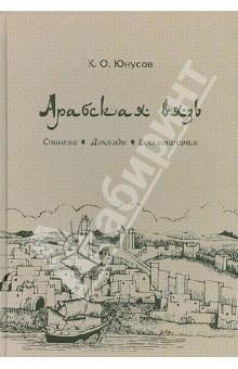 Арабская вязь. Статьи, доклады, воспоминания